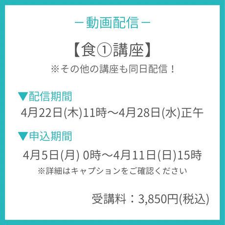 【4/22~4/28動画配信】うめのあゆみ食①講座 《R3452》