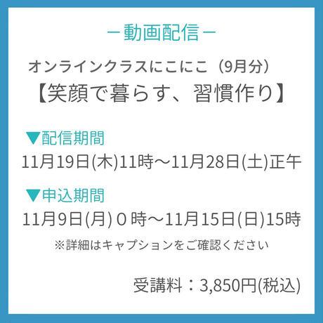 【11/19~11/28動画配信】ママのためのオンラインクラスにこにこ (9月分)《S110912》