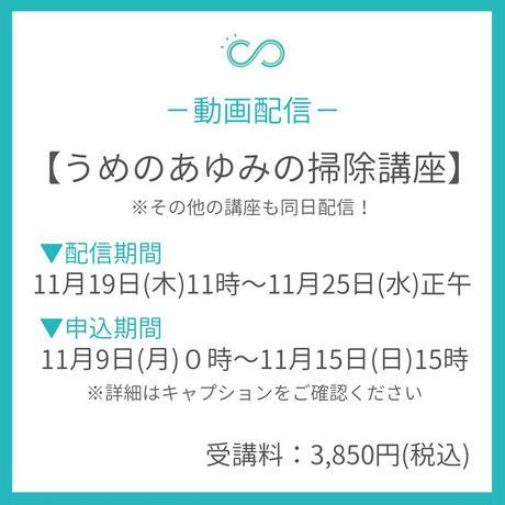 【11/19~11/25動画配信】うめのあゆみ掃除講座 《S11092》