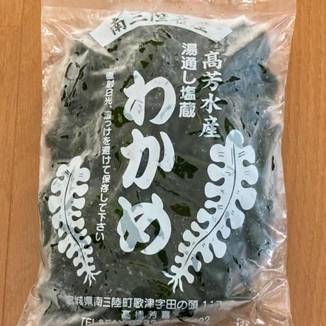 【産地直送】南三陸産 湯通し塩蔵茎わかめ