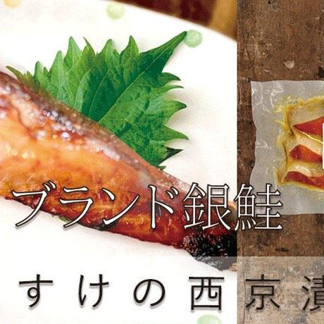 【産地直送】南三陸産 銀乃すけの西京漬け