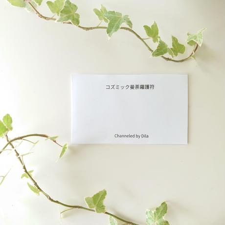 送料無料☆コズミック曼荼羅護符 健康&調和 Perfection