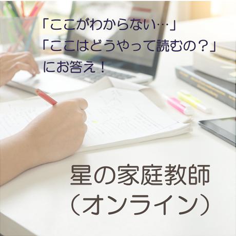 星の家庭教師(オンライン60分)