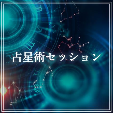 <オンラインセッション>占星術セッション(60分)