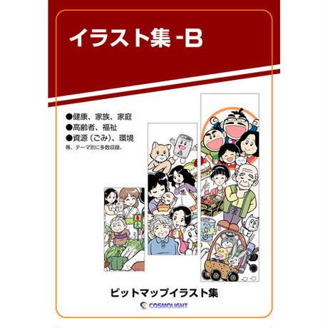 イラスト集-B 見本帳