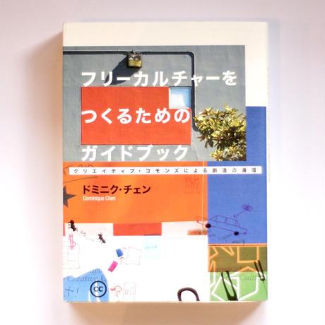 フリーカルチャーをつくるためのガイドブック クリエイティブ・コモンズによる創造の循環