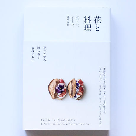 【新刊】花と料理 おいしい、いとしい、365日