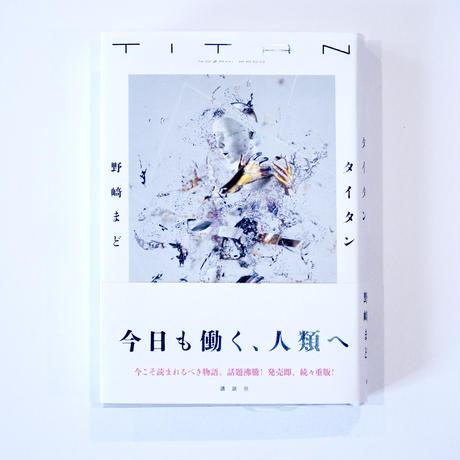 【新刊】タイタン
