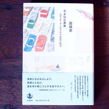 【新刊】さよなら未来 エディターズ・クロニクル 2010-2017