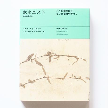 【新刊】ボタニスト パリの標本館を築いた植物学者たち