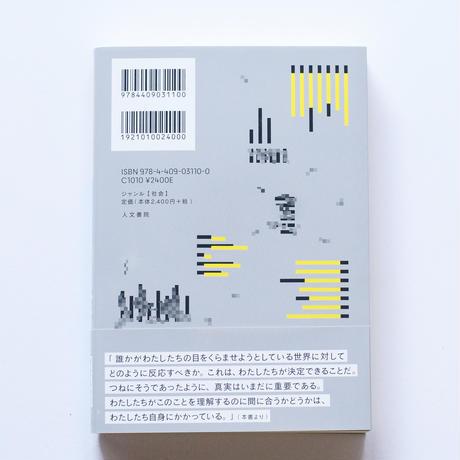【新刊】ポストトゥルース