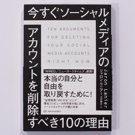 【新刊】今すぐソーシャルメディアのアカウントを削除すべき10の理由