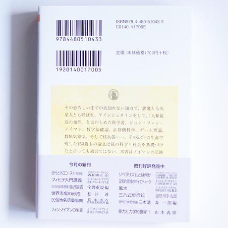 【新刊】フォン・ノイマンの生涯