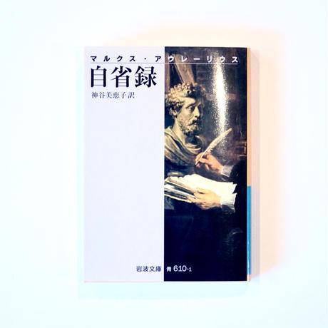 【新刊】自省録 改訂版