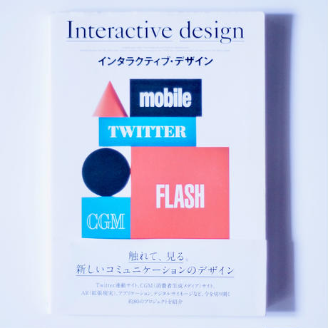 インタラクティブ・デザイン