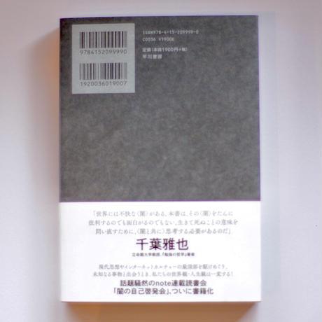 【新刊】闇の自己啓発