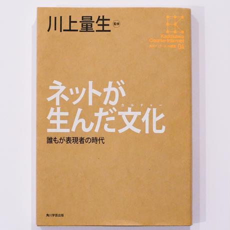 角川インターネット講座 ネットが生んだ文化