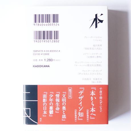 【新刊】千夜千冊エディション 本から本へ