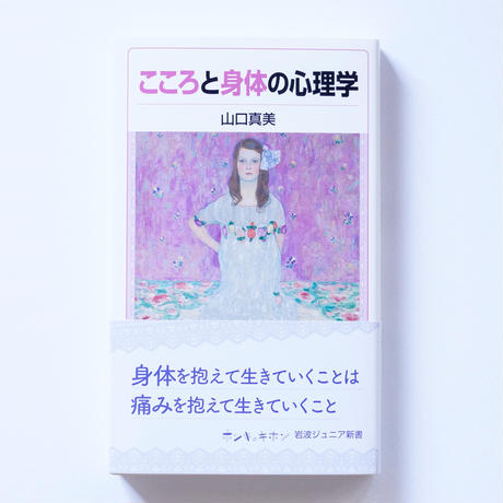 【新刊】こころと身体の心理学