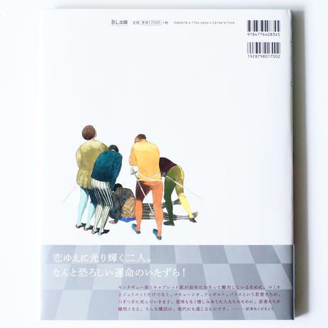 【新刊】ロミオとジュリエット
