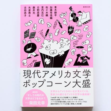 【新刊】現代アメリカ文学ポップコーン大盛
