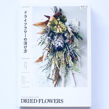 【新刊】ドライフラワーの活け方