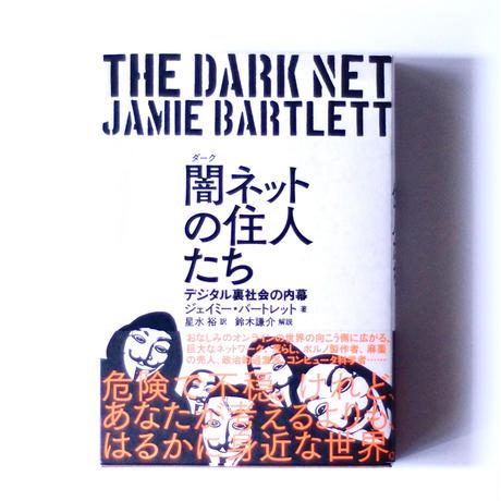 【新刊】闇ネットの住人たち : デジタル裏社会の内幕