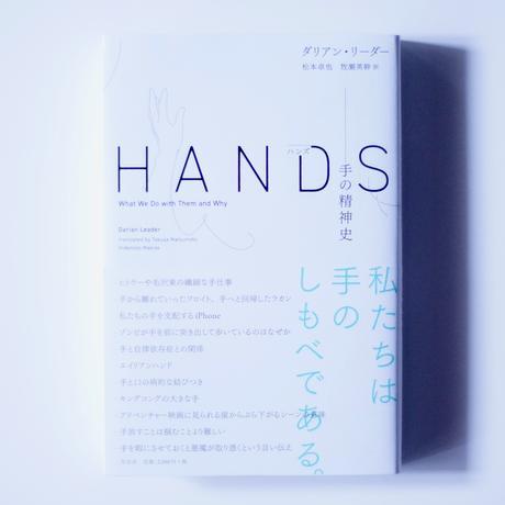 【新刊】ハンズ 手の精神史