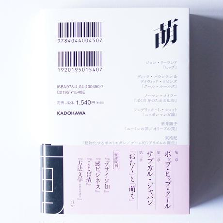 【新刊】千夜千冊エディション サブカルズ