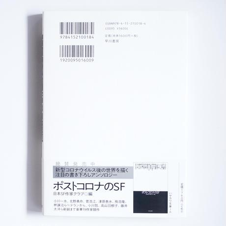 【新刊】世界SF作家会議