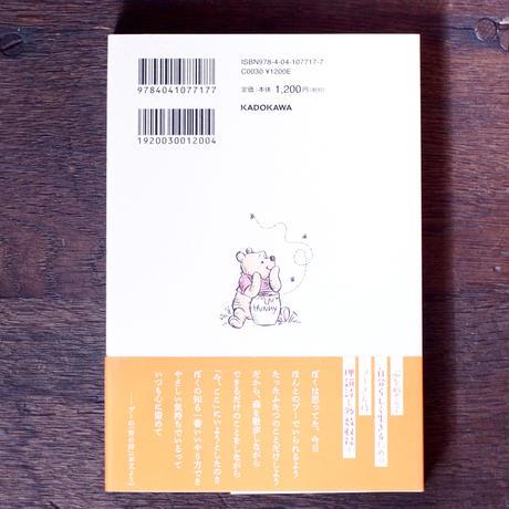 【新刊】プーさんと一緒にマインドフルネス 私らしく生きる心の整え方
