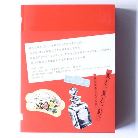 【新刊】美と、美と、美。 資生堂のスタイル展