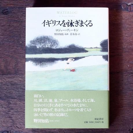【新刊】イギリスを泳ぎまくる