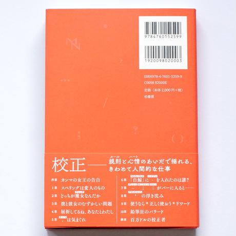 【新刊】カンマの女王