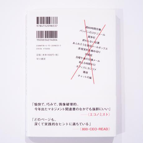 【新刊】NO HARD WORK! 無駄ゼロで結果を出すぼくらの働き方