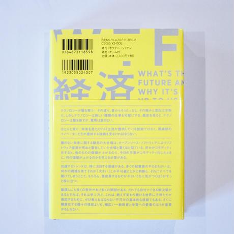 【新刊】WTF経済