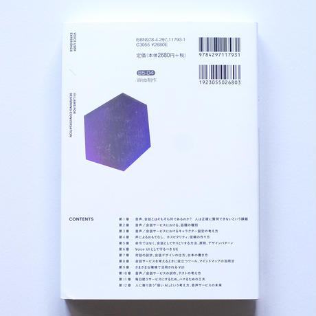 【新刊】音声UX ~ことばをデザインするための111の法則