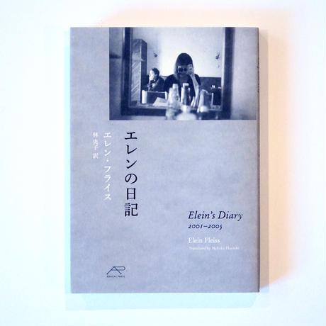 【新刊】エレンの日記