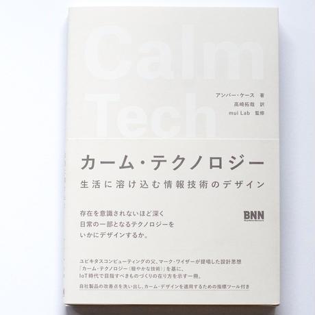 【新刊】カーム・テクノロジー