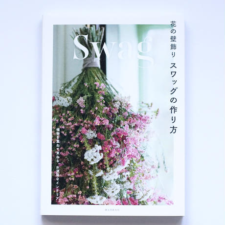 【新刊】花の壁飾り スワッグの作り方 植物を重ねて束ねる、お洒落なインテリア