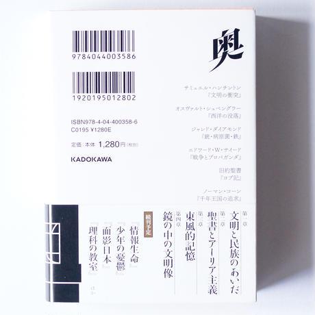 【新刊】千夜千冊エディション 文明の奥と底