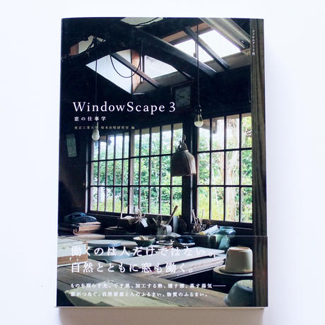 【新刊】WindowScape 3 窓の仕事学