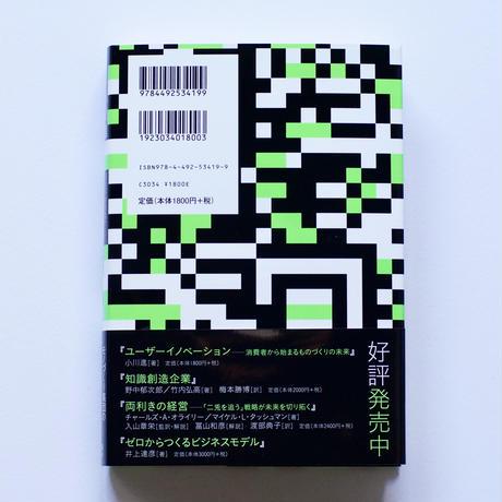 【新刊】QRコードの奇跡 モノづくり集団の発想転換が革新を生んだ