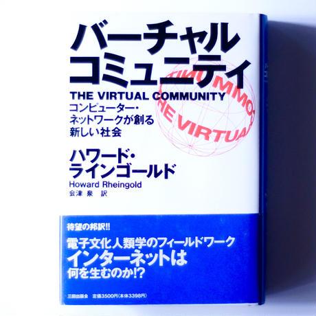 バーチャル・コミュニティ : コンピューター・ネットワークが創る新しい社会