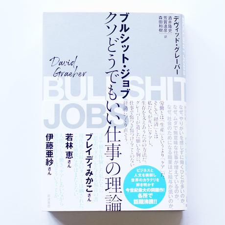 【新刊】ブルシット・ジョブ クソどうでもいい仕事の理論