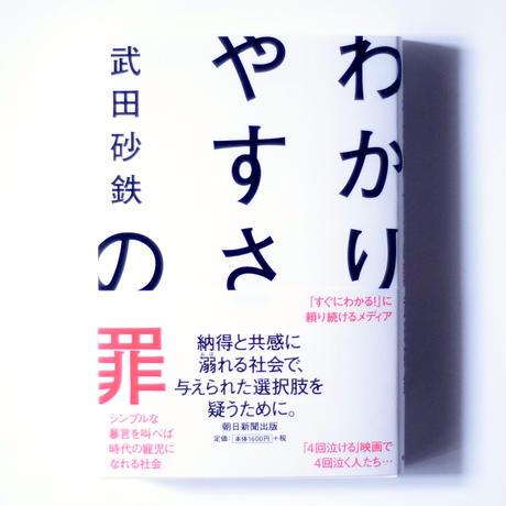 【新刊】わかりやすさの罪