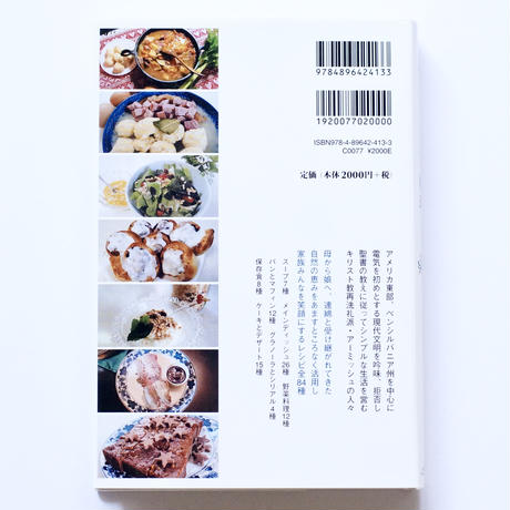 【新刊】アーミッシュ料理