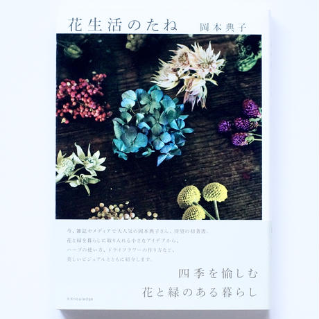 【新刊】花生活のたね