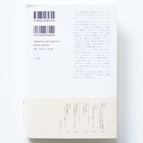 【新刊】アーカイブの思想 言葉を知に変える仕組み