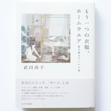 【新刊】もう一つの衣服、ホームウエア  家で着るアパレル史